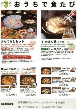 九州厳選シリーズおうちで食たび1-1