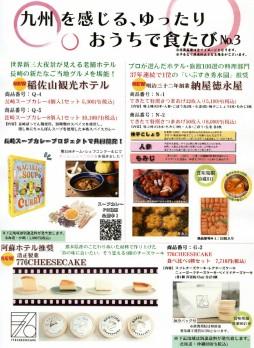 九州おうちで食たびNO3-1