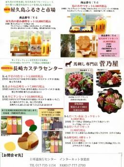 九州おうちで食たびNO3-2