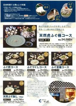 九州厳選シリーズおうちで食たび1-2