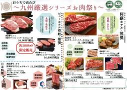 九州厳選シリーズお肉祭り
