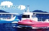 水中観光船せとイメージ (003)